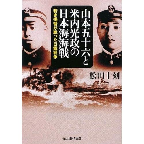 山本五十六と米内光政の日本海海戦 若き提督が戦った日露戦争/松田十刻