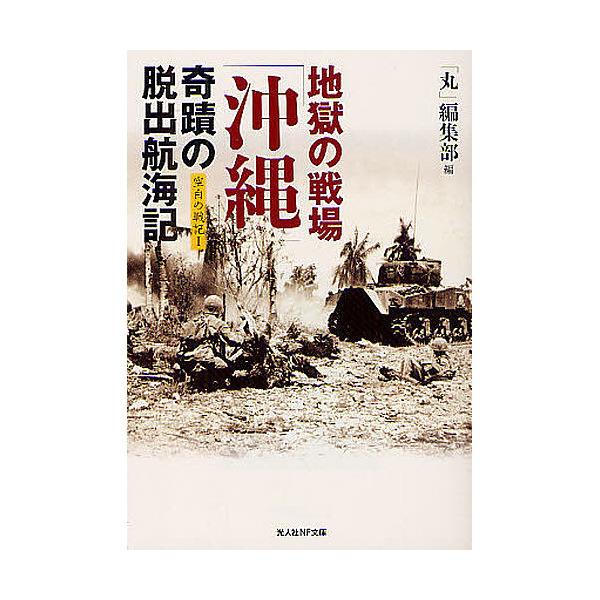 地獄の戦場「沖縄」奇蹟の脱出航海記/「丸」編集部