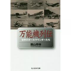 万能機列伝 世界のオールラウンダーたち/飯山幸伸