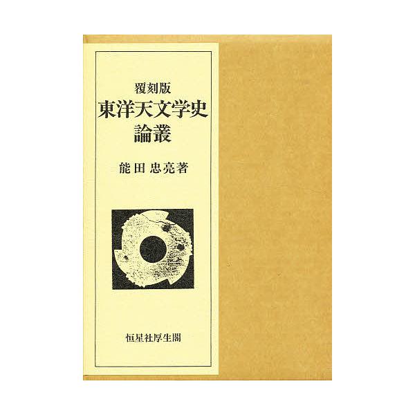 東洋天文学史論叢/能田忠亮