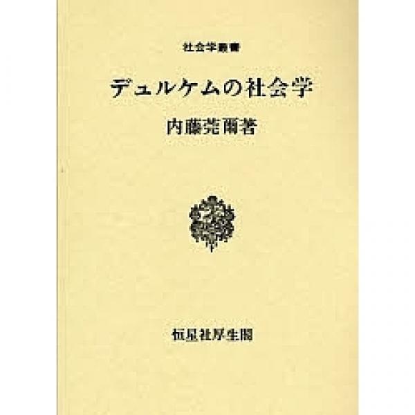 デュルケムの社会学/内藤莞爾
