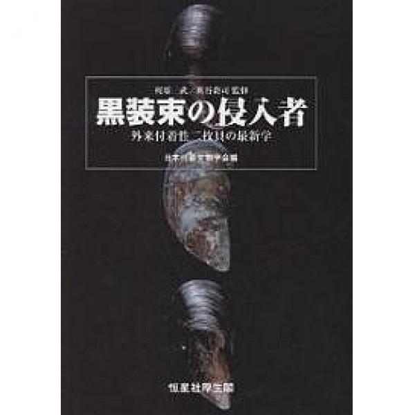 黒装束の侵入者 外来付着性二枚貝の最新学/日本付着生物学会