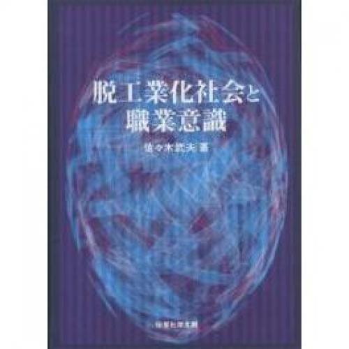 脱工業化社会と職業意識/佐々木武夫