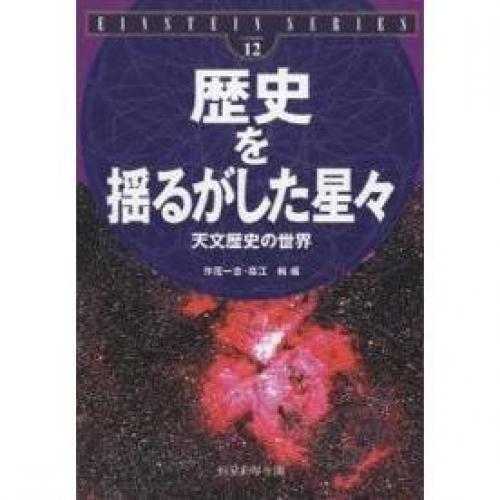 歴史を揺るがした星々 天文歴史の世界/作花一志/福江純