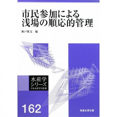 市民参加による浅場の順応的管理/瀬戸雅文