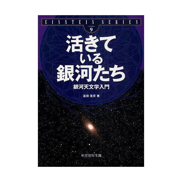 活きている銀河たち 銀河天文学入門/富田晃彦