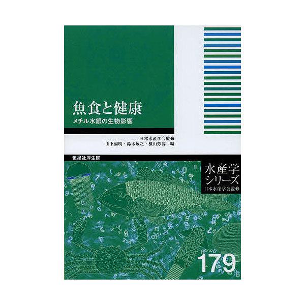 魚食と健康 メチル水銀の生物影響/山下倫明/鈴木敏之/横山芳博