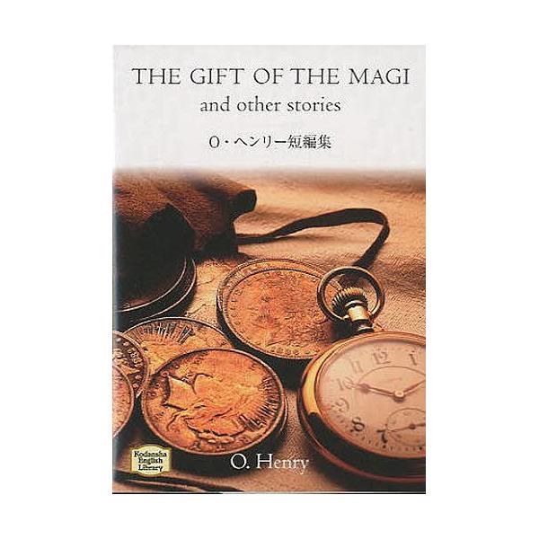 O・ヘンリー短編集 THE GIFT OF THE MAGI/O.ヘンリー