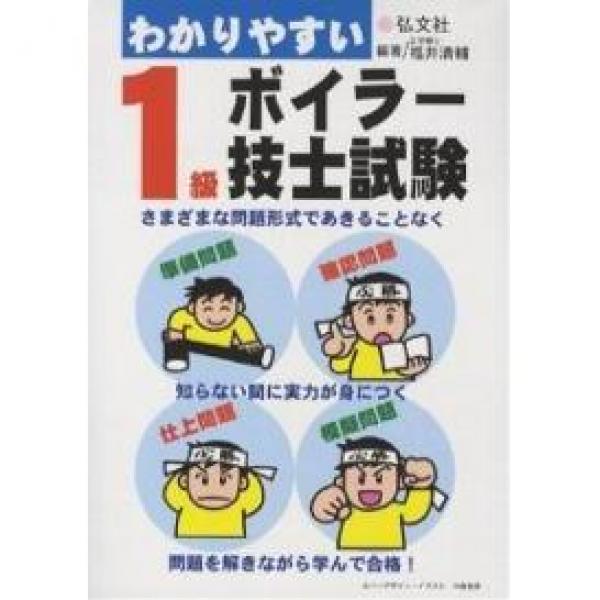 わかりやすい1級ボイラー技士試験 問題を解きながら学んで合格!/福井清輔