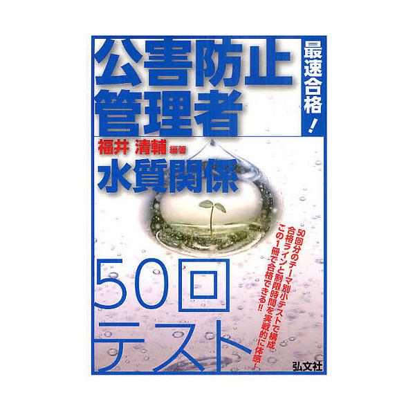公害防止管理者水質関係50回テスト 最速合格!/福井清輔