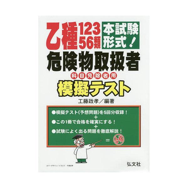 乙種12356類危険物取扱者模擬テスト 本試験形式!/工藤政孝