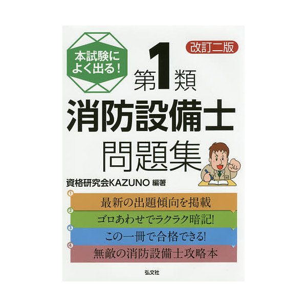 本試験によく出る!第1類消防設備士問題集/資格研究会KAZUNO