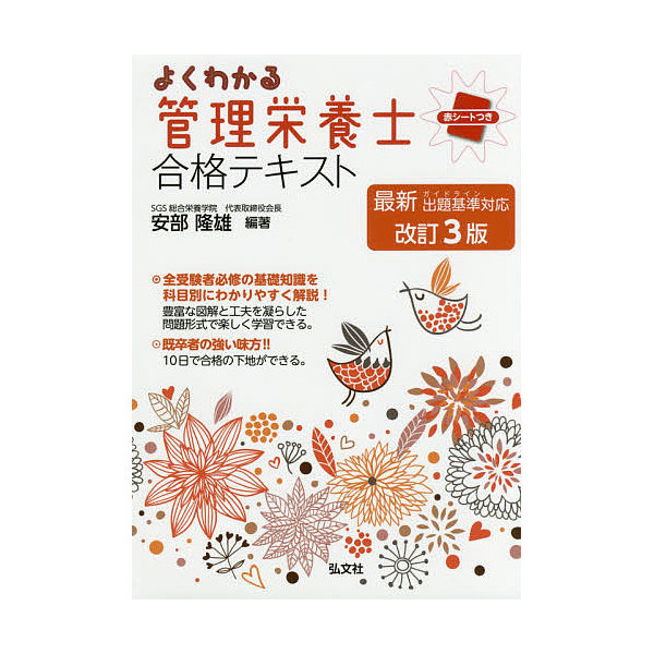 よくわかる管理栄養士合格テキスト/安部隆雄