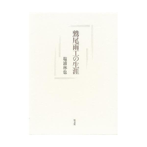 鷲尾雨工の生涯/塩浦林也