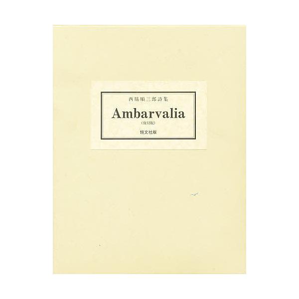 Ambarvalia 西脇順三郎詩集/西脇順三郎