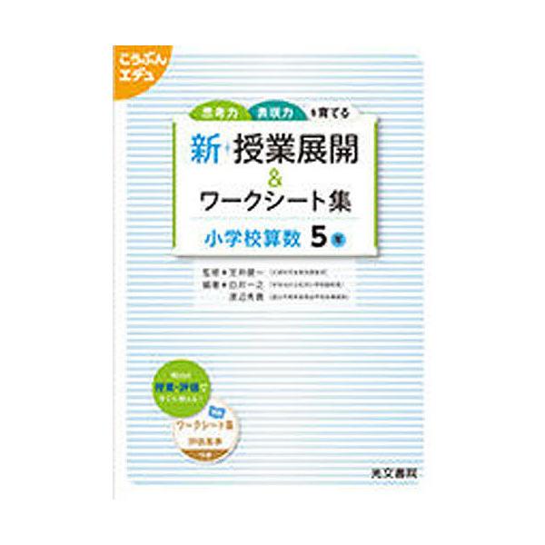 新 授業展開&ワークシー 小学校算数5年/笠井健一/白井一之