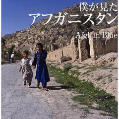 僕が見たアフガニスタン Afghan Blue 久保田弘信写真集/久保田弘信