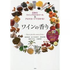 ワインの香り 日本のワインアロマホイール&アロマカードで分かる!/東原和成/佐々木佳津子/渡辺直樹