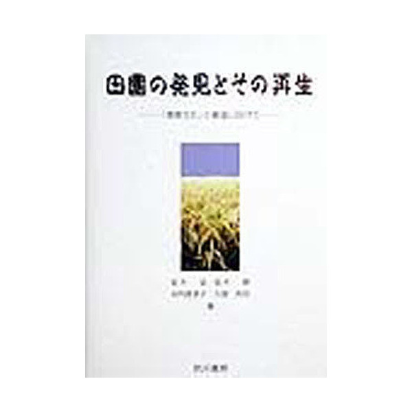 田園の発見とその再生 「環境文化」の創造に向けて/根木昭