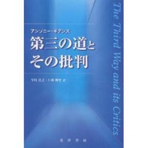 第三の道とその批判/アンソニー・ギデンズ/今枝法之/干川剛史