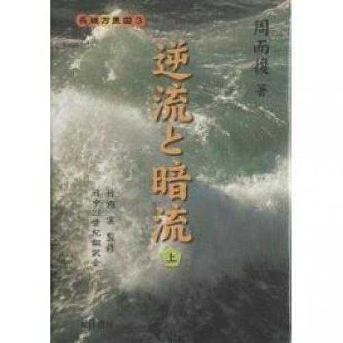 長城万里図 3〔上〕/周而復/日中21世紀翻訳会