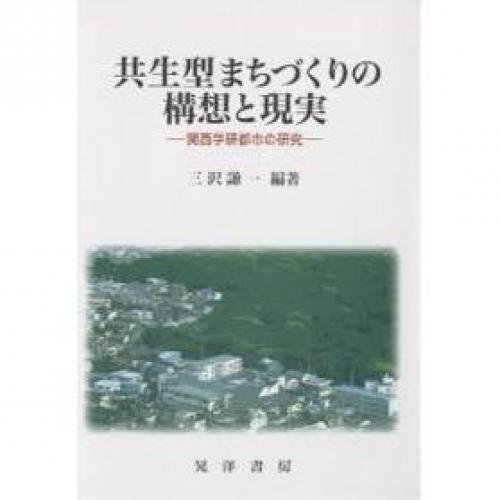共生型まちづくりの構想と現実 関西学研都市の研究/三沢謙一