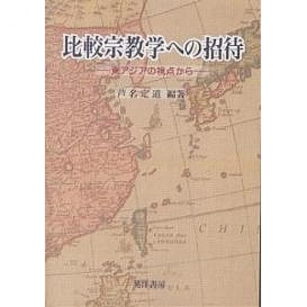 比較宗教学への招待 東アジアの視点から/芦名定道