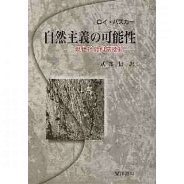 自然主義の可能性 現代社会科学批判/ロイ・バスカー/式部信