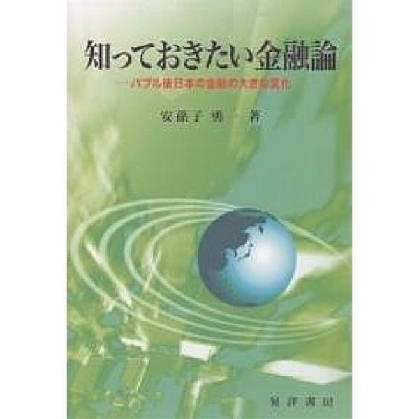 知っておきたい金融論 バブル後日本の金融の大きな変化/安孫子勇一