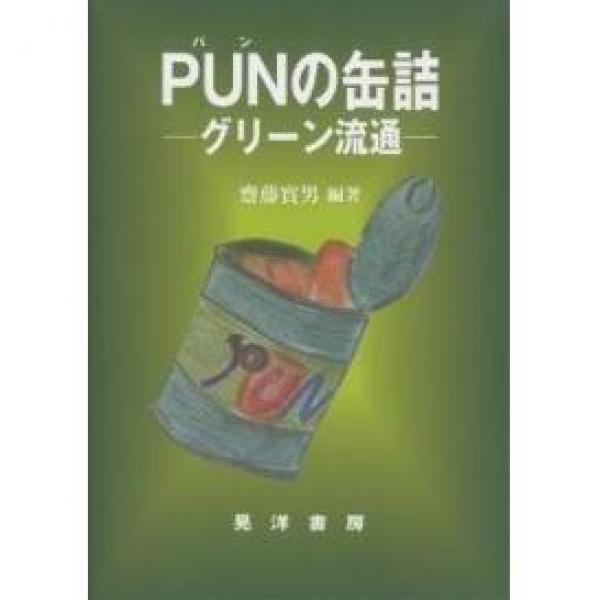 PUNの缶詰 グリーン流通/齋藤實男