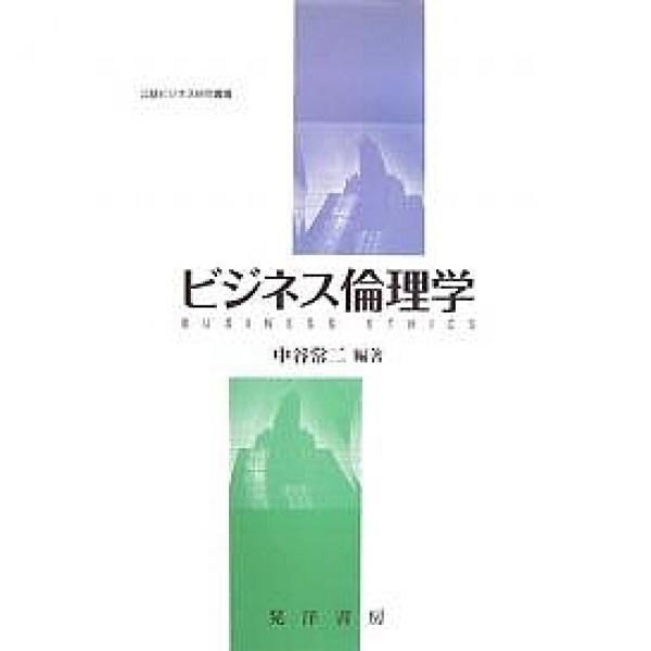 ビジネス倫理学/中谷常二