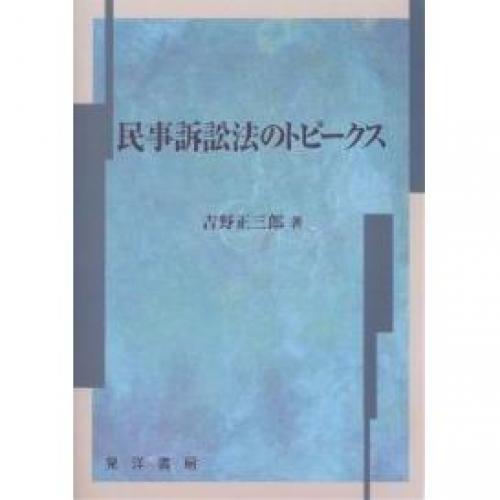 民事訴訟法のトピークス/吉野正三郎