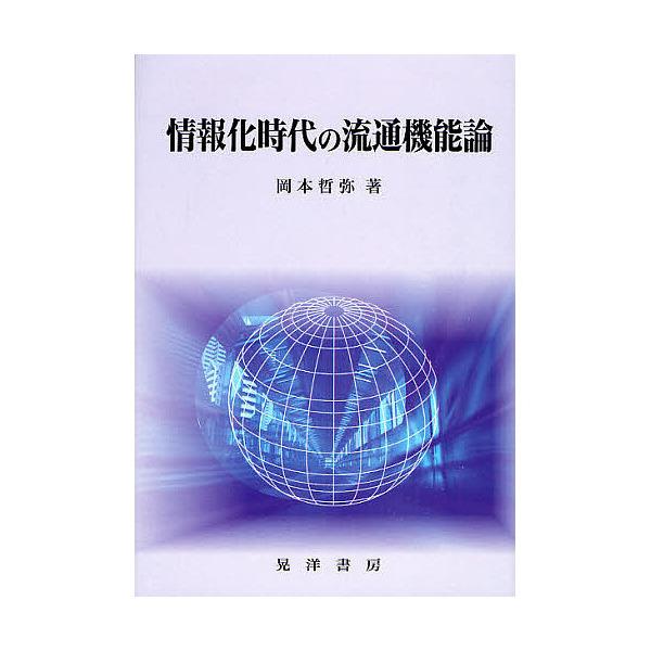 情報化時代の流通機能論/岡本哲弥