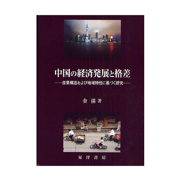 中国の経済発展と格差 産業構造および地域特性に基づく研究/金湛