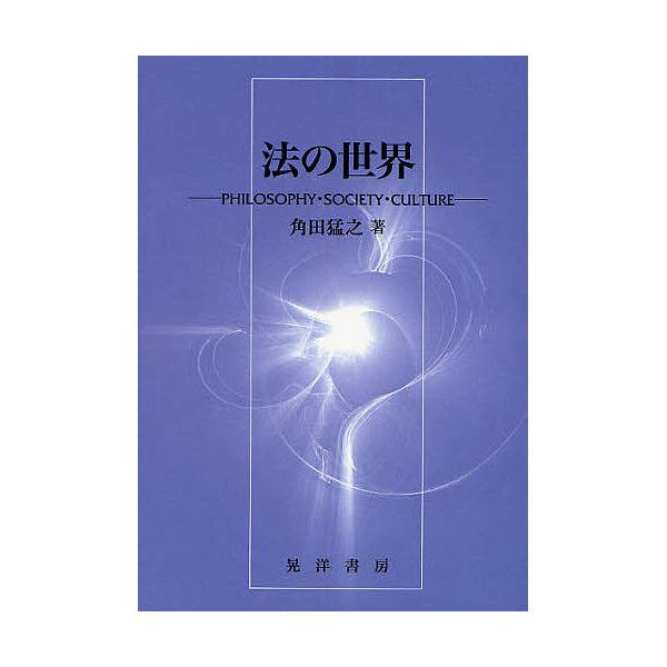 法の世界 PHILOSOPHY・SOCIETY・CULTURE/角田猛之