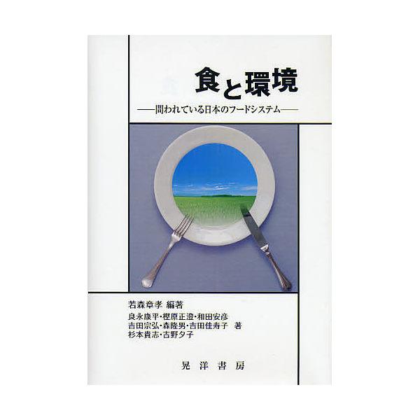 食と環境 問われている日本のフードシステム/若森章孝/良永康平