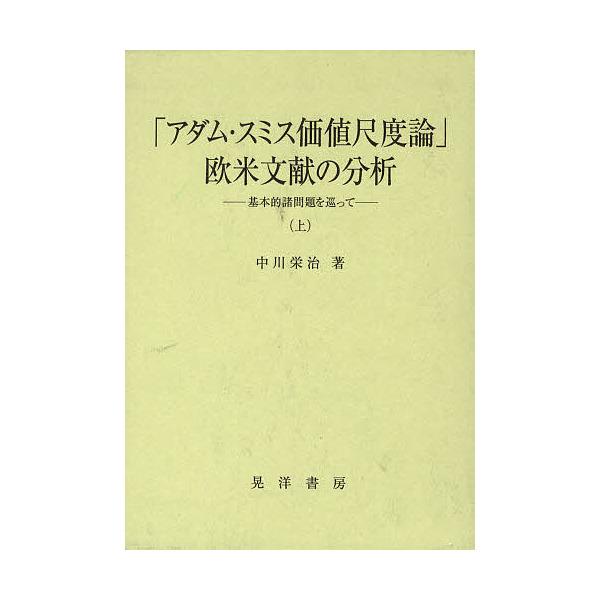 「アダム・スミス価値尺度論」欧米文献の分析 基本的諸問題を巡って 上/中川栄治