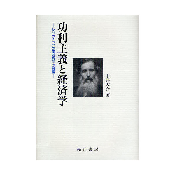 功利主義と経済学 シジウィックの実践哲学の射程/中井大介