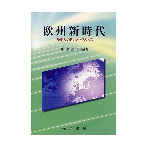 欧州新時代 6億人のEUとビジネス/中津孝司