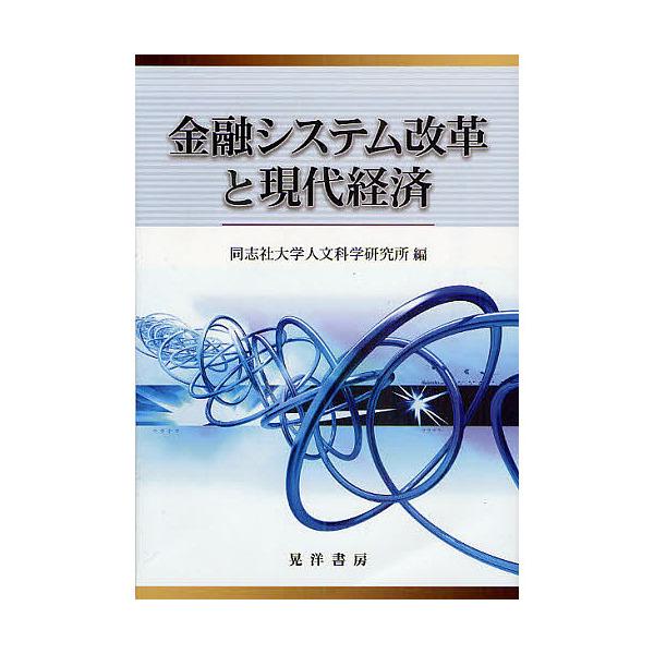 金融システム改革と現代経済/同志社大学人文科学研究所