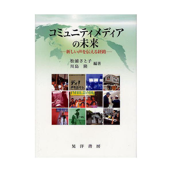 コミュニティメディアの未来 新しい声を伝える経路/松浦さと子/川島隆