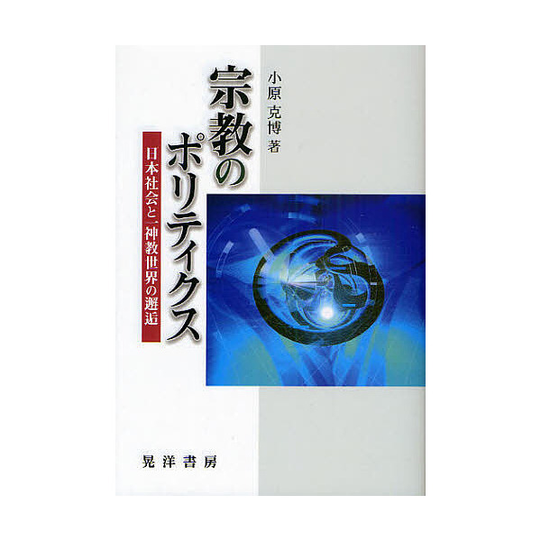 宗教のポリティクス 日本社会と一神教世界の邂逅/小原克博