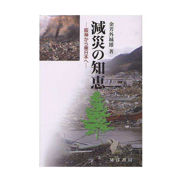 減災の知恵 阪神から東日本へ/金芳外城雄