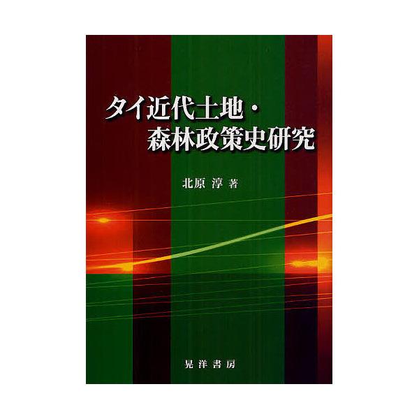 タイ近代土地・森林政策史研究/北原淳