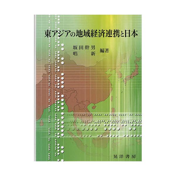 東アジアの地域経済連携と日本/坂田幹男/唱新