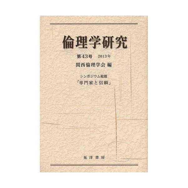倫理学研究 第43号(2013年)/関西倫理学会