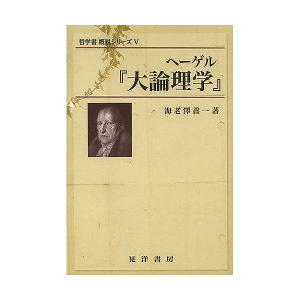 ヘーゲル『大論理学』/海老澤善一