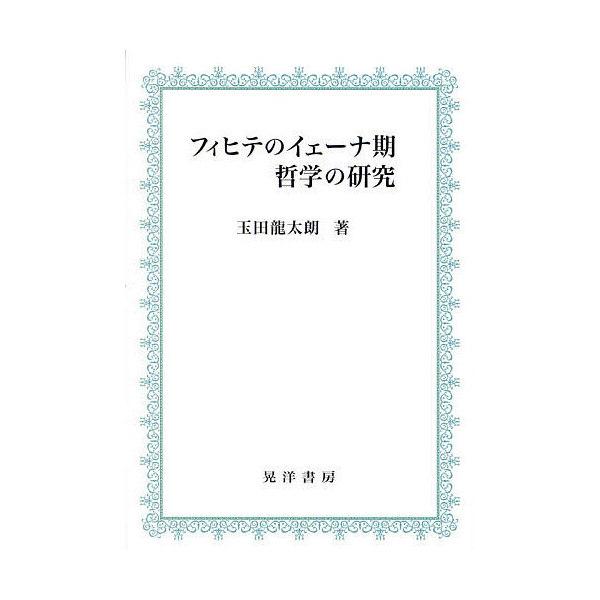 フィヒテのイェーナ期哲学の研究/玉田龍太朗