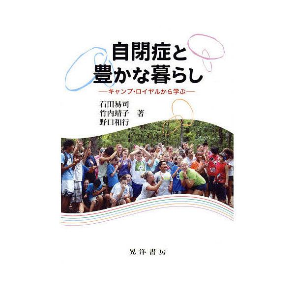 自閉症と豊かな暮らし キャンプ・ロイヤルから学ぶ/石田易司/竹内靖子/野口和行