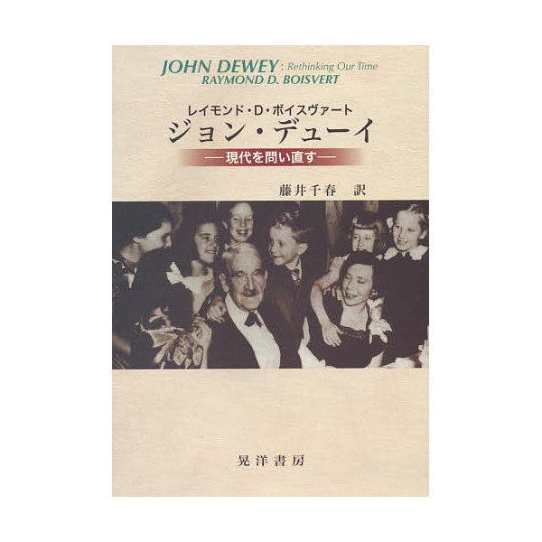 ジョン・デューイ 現代を問い直す/レイモンド・D・ボイスヴァート/藤井千春